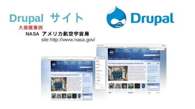 Drupal サイト 大規模事例 NASA アメリカ航空宇宙局    site:http://www.nasa.gov/