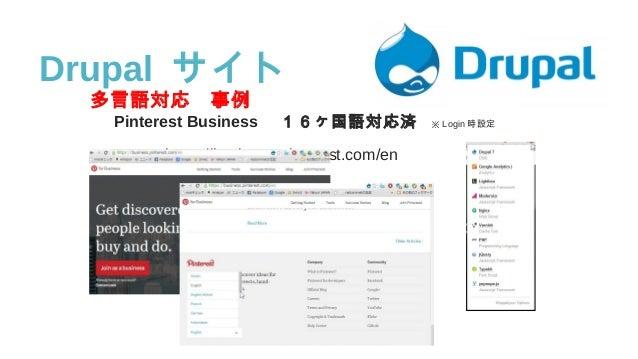 多言語対応 事例 Pinterest Business 16ヶ国語対応済 ※ Login 時設定     https://business.pinterest.com/en Drupal サイト