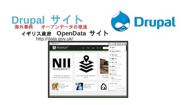 海外事例  オープンデータの推進 イギリス政府 OpenData サイト     http://data.gov.uk/ Drupal サイト