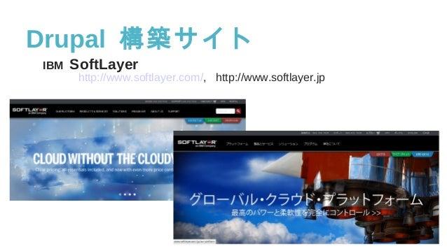 IBM SoftLayer     http://www.softlayer.com/,http://www.softlayer.jp Drupal 構築サイト