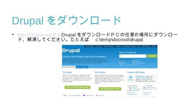 Drupal をダウンロード • http://Drupal.orgからDrupal をダウンロードPCの任意の場所にダウンロー ド、解凍してください。たとえば  c:tempdocrootdrupal