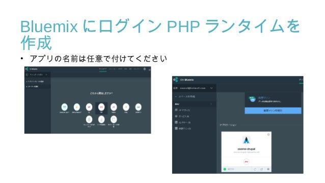 Bluemix にログイン PHP ランタイムを 作成 • アプリの名前は任意で付けてください