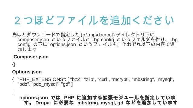2つほどファイルを追加ください 先ほどダウンロードで指定した (c:tmpdocroot) ディレクトリ下に composer.json というファイルと .bp-config というフォルダを作り、 .bp- config の下に op...