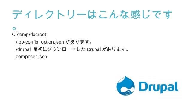 ディレクトリーはこんな感じです 。 C:tempdocroot .bp-configoption.json があります。 drupal 最初にダウンロードした Drupal があります。 composer.json