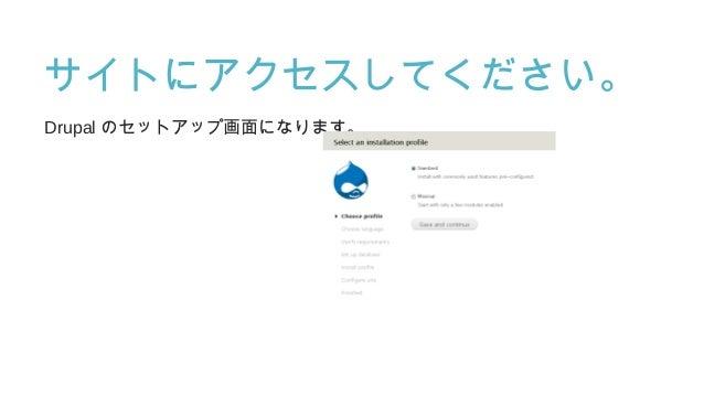 サイトにアクセスしてください。 Drupal のセットアップ画面になります。