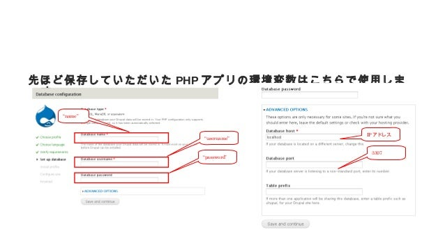 """先ほど保存していただいた PHP アプリの環境変数はこちらで使用しま す。 """"name"""" """"username"""" """"password"""" 3307 IP アドレス"""