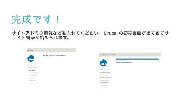 完成です! サイトアドミの情報などを入れてください。 Drupal の初期画面が出てきてサ イト構築が始められます。
