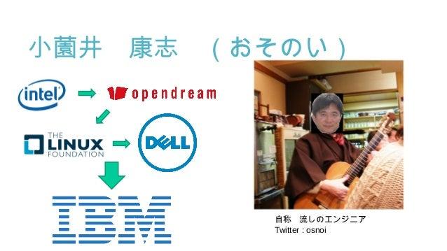 小薗井 康志 (おそのい) 流しのエンジニ自称 流しのエンジニア Twitter : osnoi