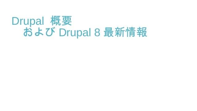 Drupal 概要  および Drupal 8 最新情報