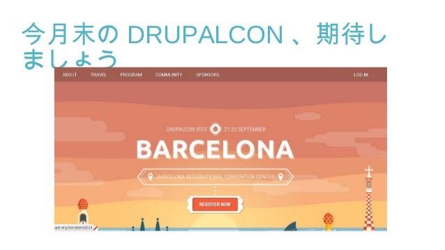 今月末の DRUPALCON 、期待し ましょう