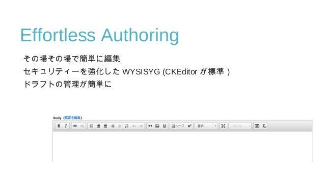 Effortless Authoring その場その場で簡単に編集 セキュリティーを強化した WYSISYG (CKEditor が標準) ドラフトの管理が簡単に
