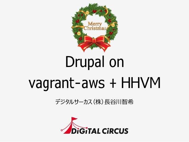 Drupal on vagrant-aws + HHVM デジタルサーカス(株)⻑⾧長⾕谷川智希