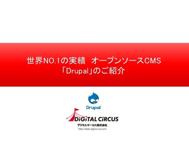 デジタルサーカス株式会社 http://www.dgcircus.com 世界NO.1の実績 オープンソースCMS 「Drupal」のご紹介