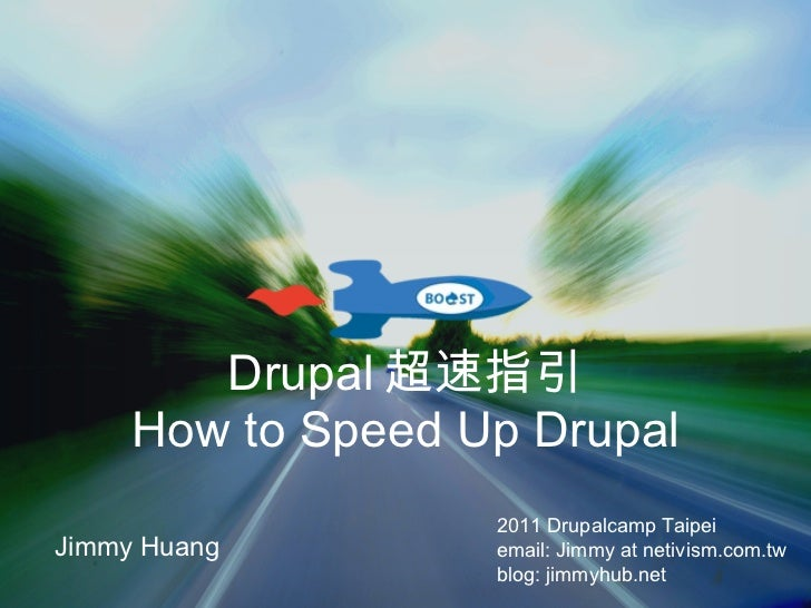 Drupal 超速指引 How to Speed Up Drupal Jimmy Huang 2011 Drupalcamp Taipei email: Jimmy at netivism.com.tw blog: jimmyhub.net