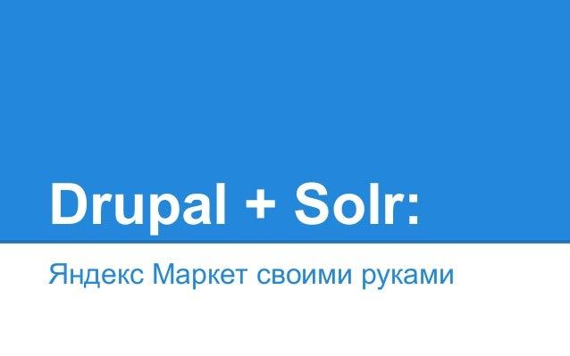 Drupal + Solr:  Яндекс Маркет своими руками