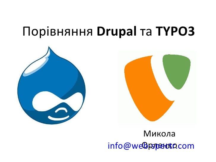 Порівняння  Drupal   та  TYPO3 Микола Орленко [email_address]