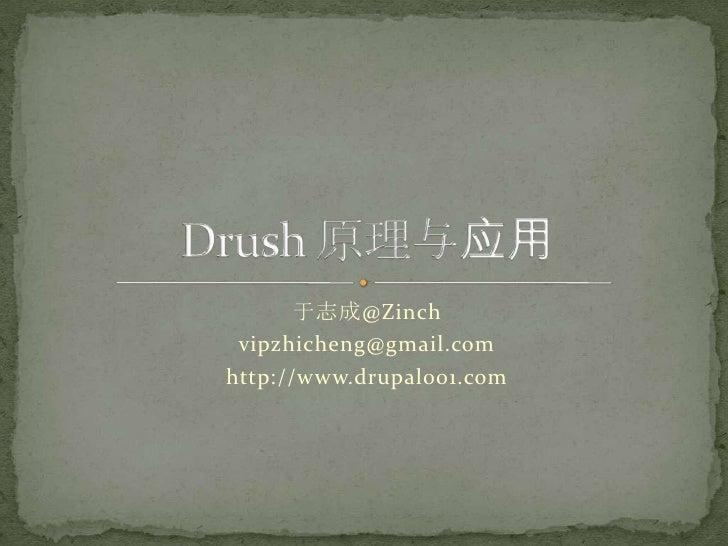 于志成@Zinch<br />vipzhicheng@gmail.com<br />http://www.drupal001.com<br />Drush 原理与应用<br />