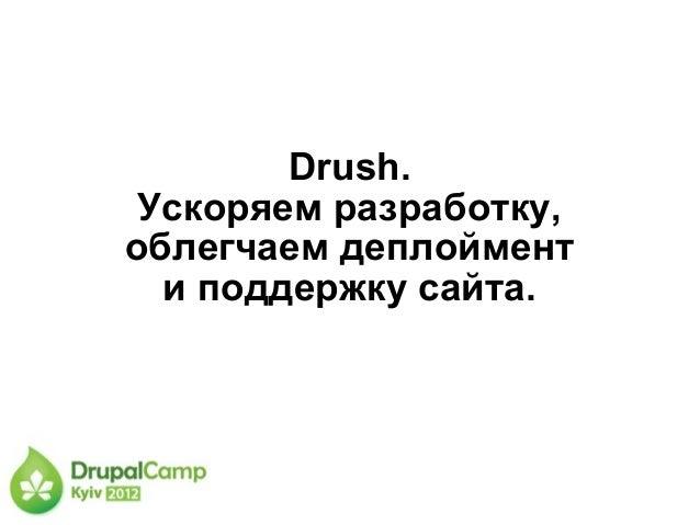 Drush.Ускоряем разработку,облегчаем деплойменти поддержку сайта.