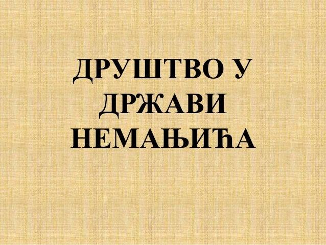 ДРУШТВО У ДРЖАВИ НЕМАЊИЋА