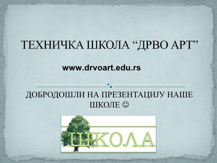 www.drvoart.edu.rsДОБРОДОШЛИ НА ПРЕЗЕНТАЦИЈУ НАШЕ           ШКОЛЕ 