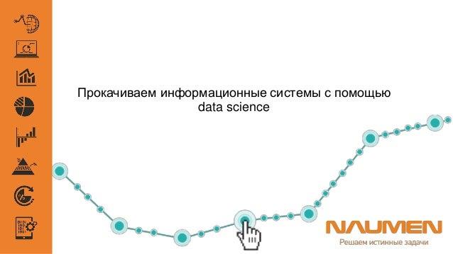 Прокачиваем информационные системы с помощью data science