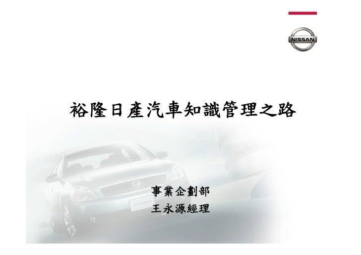 裕隆日產汽車知識管理之路        事業企劃部     王永源經理