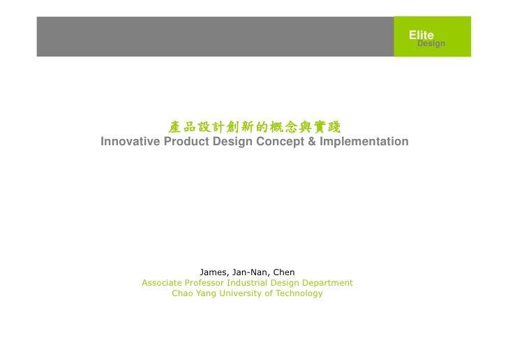 Elite                                                           Design                產品設計創新的概念與實踐 Innovative Product Desi...