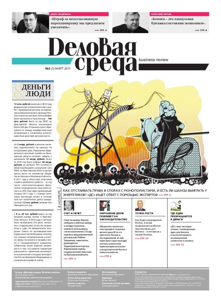 ДениС Мещеряков:                                                                                     АнАтолий Сергеев:    ...