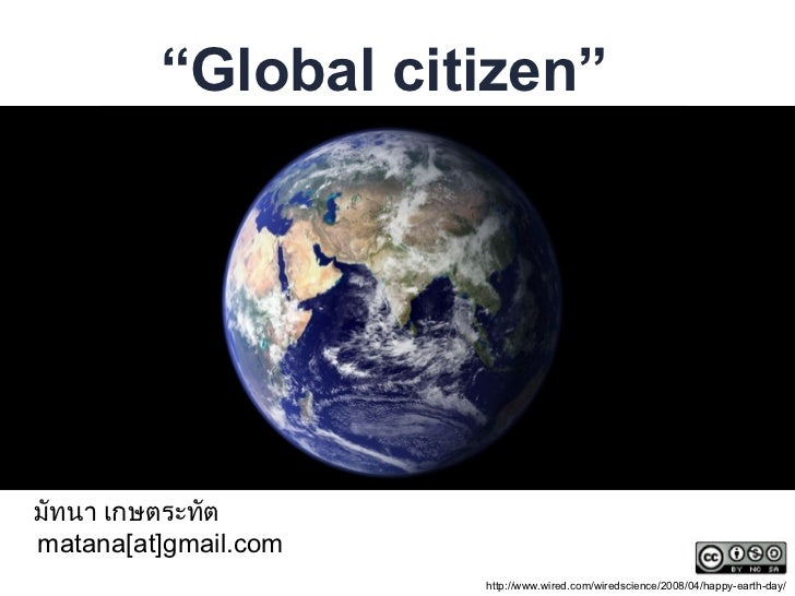 """"""" Global citizen"""" มัทนา เกษตระทัต  matana[at]gmail.com http://www.wired.com/wiredscience/2008/04/happy-earth-day/"""