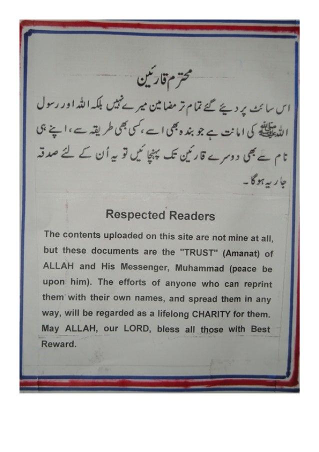 Zarori Baat(important note)