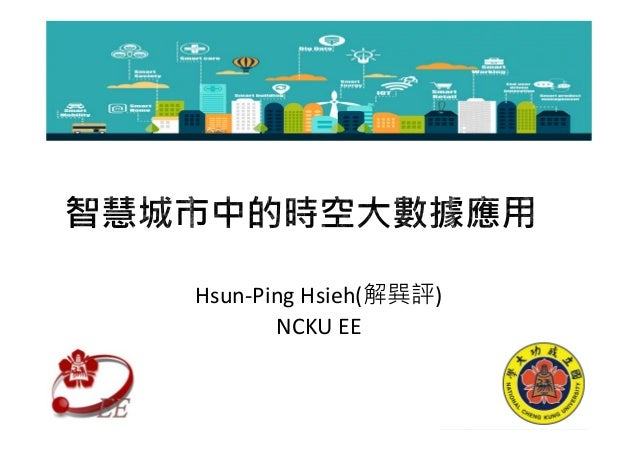 Hsun‐PingHsieh(解巽評) NCKUEE 1
