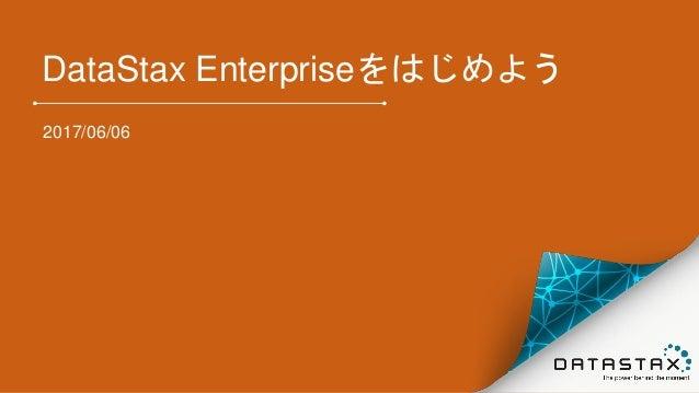 DataStax Enterpriseをはじめよう 2017/06/06