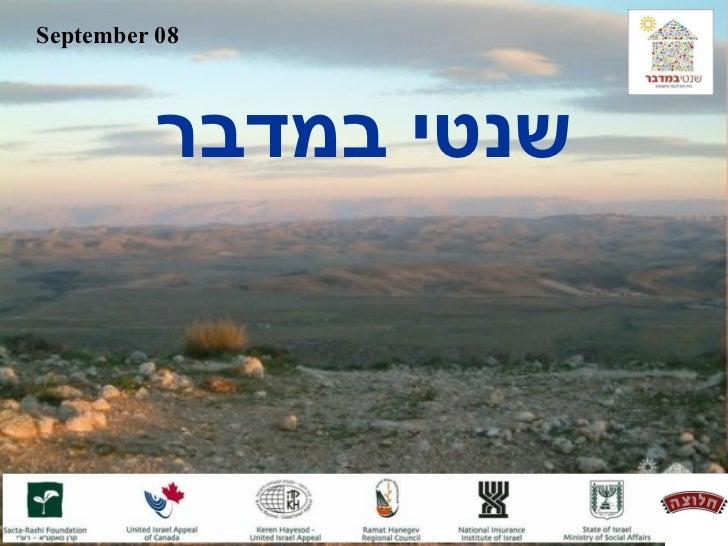 September 08 שנטי במדבר