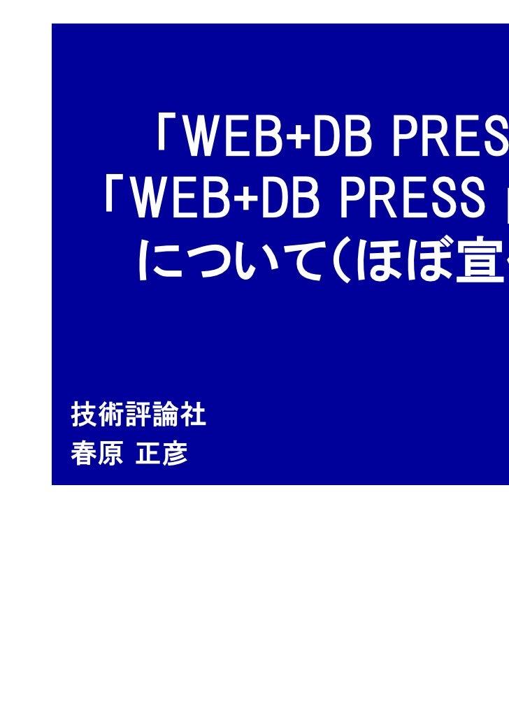 「WEB+DB PRESS」 「WEB+DB PRESS plus」  について(ほぼ宣伝)技術評論社春原 正彦             2011.12.10