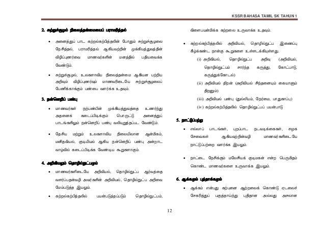 Dskp Bahasa Tamil Tahun 1 Sk Semakan 2017