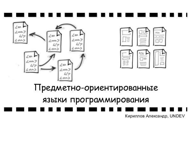 Предметно-ориентированные языки программирования                  Кириллов Александр, UNDEV