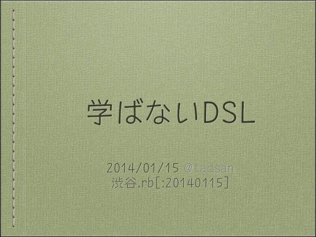 学ばないDSL 2014/01/15 @tadsan 渋谷.rb[:20140115]
