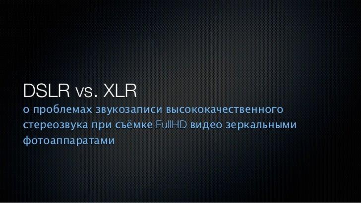 DSLR vs. XLRо проблемах звукозаписи высококачественногостереозвука при съёмке FullHD видео зеркальнымифотоаппаратами