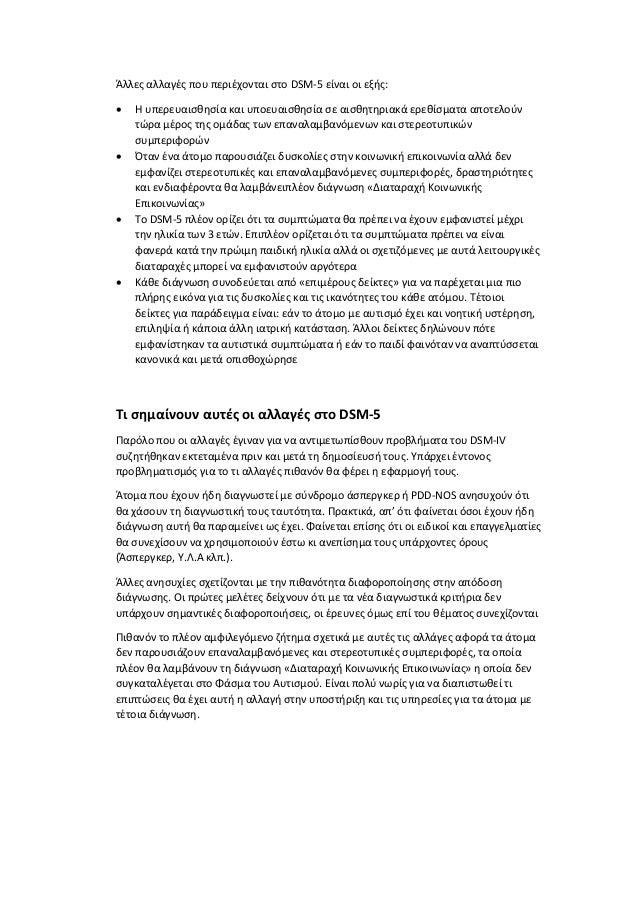 DSM- V Αλλαγές σχετικές με τον Αυτισμό Slide 2