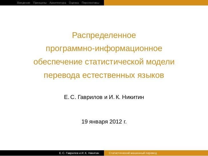 Введение Принципы Архитектура Оценка Перспективы                                 Распределенное                программно-...