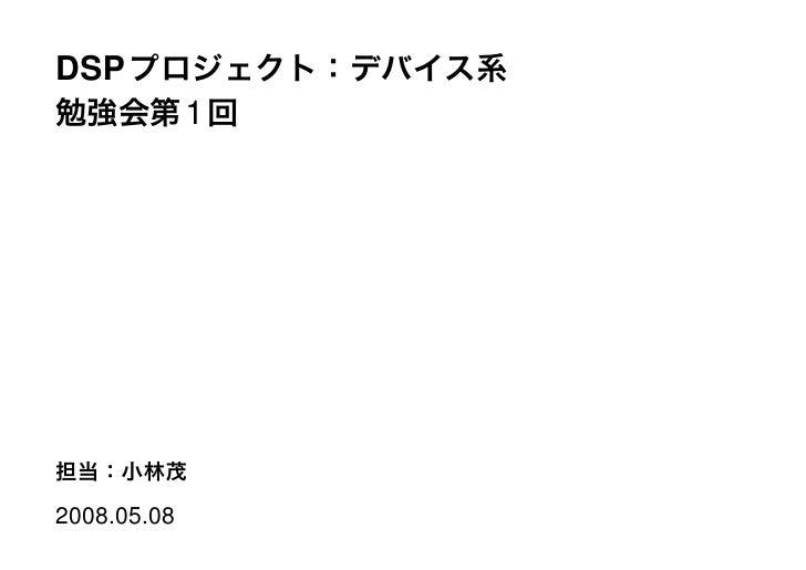 DSP              1     2008.05.08