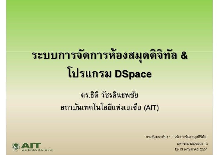 """&    DSpace.        (AIT)                """"              """"                    12-13   2551"""