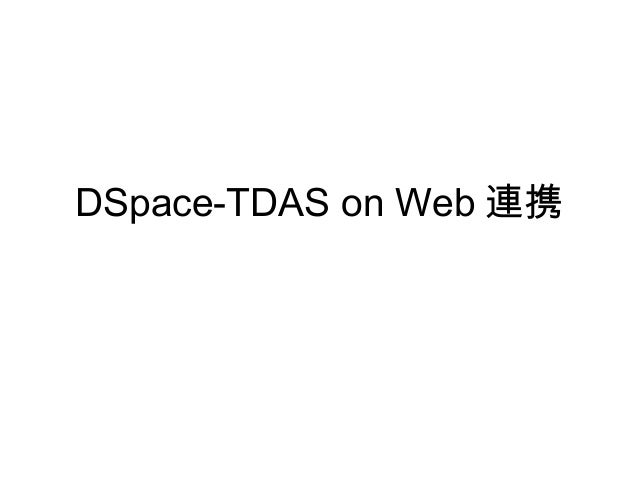 DSpace-TDAS on Web 連携