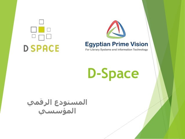 D-Space الرقمي المستودع المؤسسي