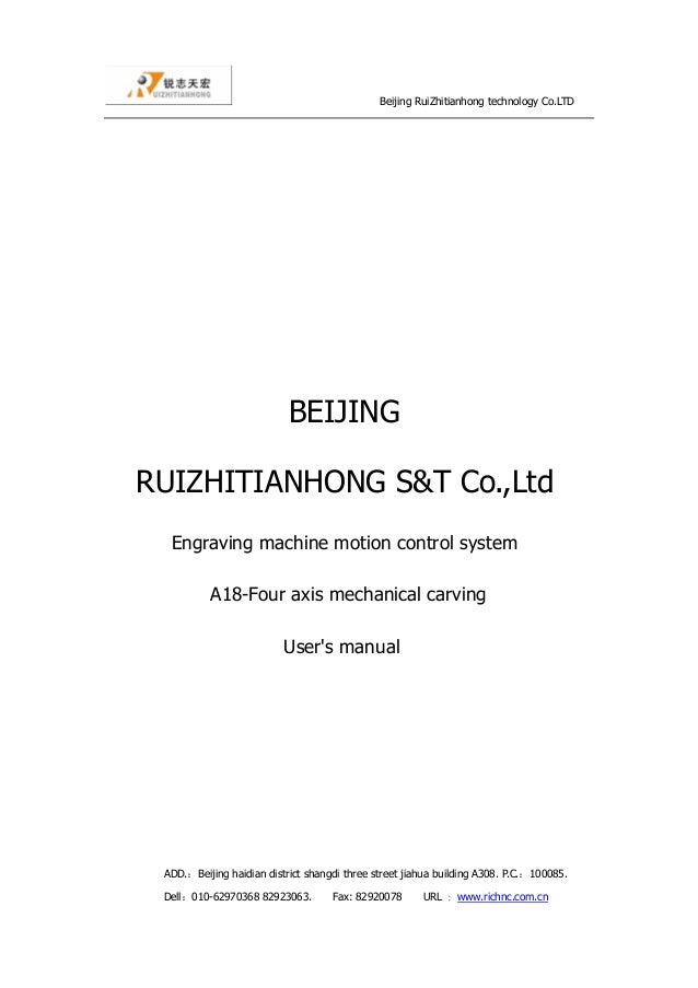 Beijing RuiZhitianhong technology Co.LTD ADD.:Beijing haidian district shangdi three street jiahua building A308. P.C.:100...