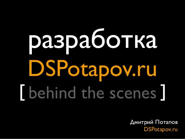 разработка DSPotapov.ru  [ behind the scenes ] Дмитрий Потапов DSPotapov.ru