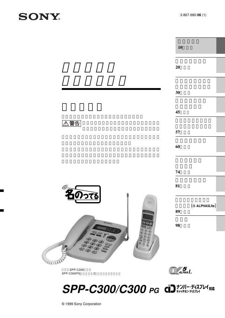 3-867-680-06 (1)                                    設置と接続                                    10ページ                        ...