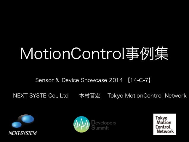 MotionControl事例集 !  Sensor & Device Showcase 2014 【14-C-7】 !  NEXT-SYSTE Co., Ltd  木村晋宏  Tokyo MotionControl Network