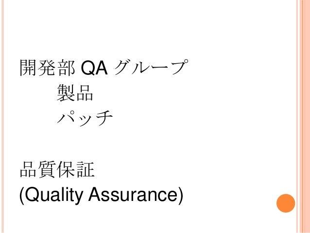 開発部 QA グループ 製品 パッチ 品質保証 (Quality Assurance)