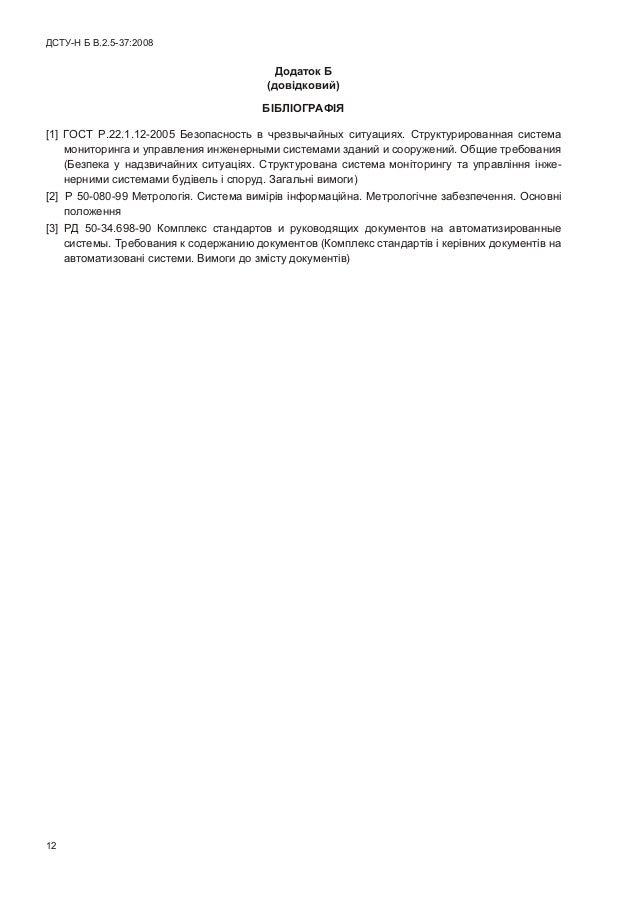 Dstu n b v.2.5-37-2008